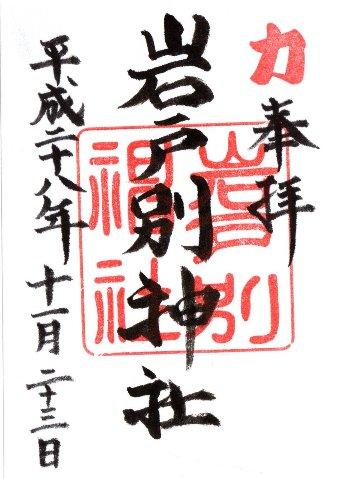 御朱印・岩戸別神社