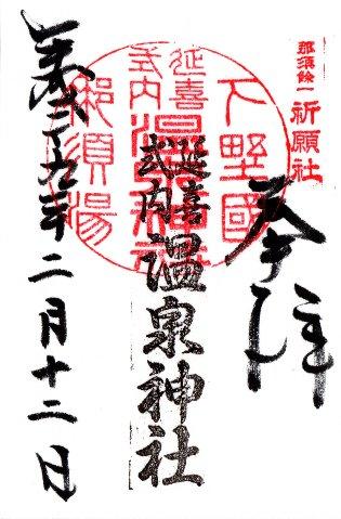 御朱印・那須温泉神社
