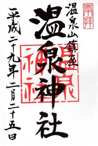 御朱印・小川温泉神社
