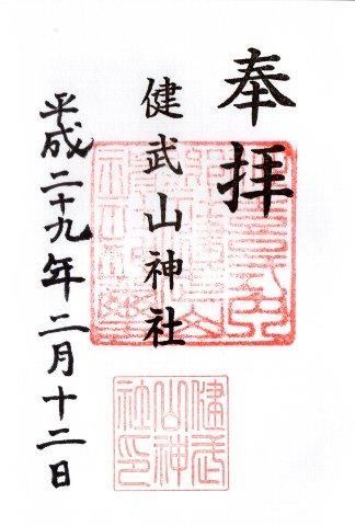 御朱印・健武山神社