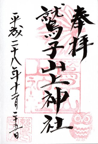 御朱印・鷲子山上神社