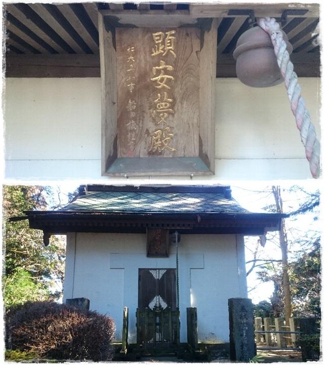 小川温泉神社・顕安夢殿