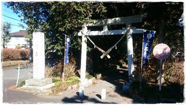 小川温泉神社鳥居