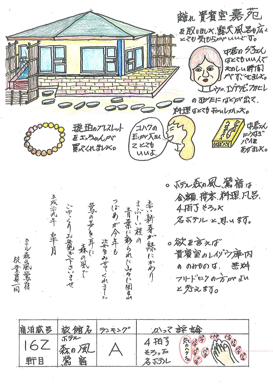東北5 (2)