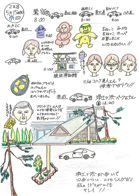 東北5 (4)