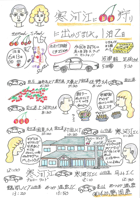 寒河江チェリ--1