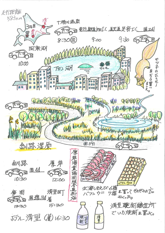 北海道 J5