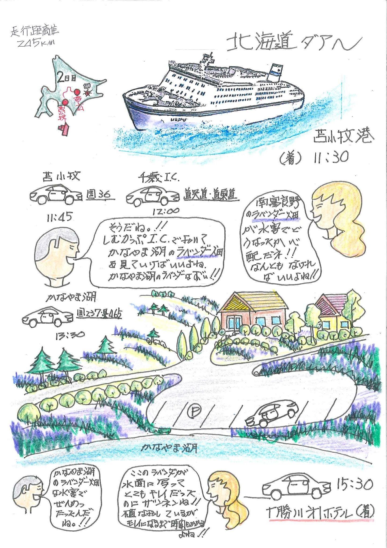 北海道J3