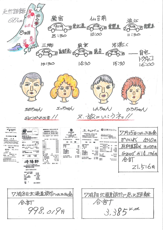 北海道3弾-5JPG