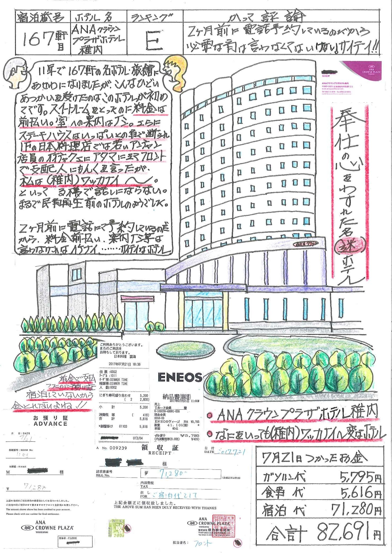 改北海道4日JPG