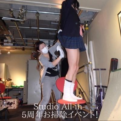 Studio All-in5周年お掃除イベント!