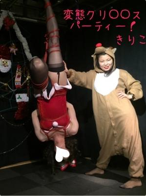 KinkyChristmasParty