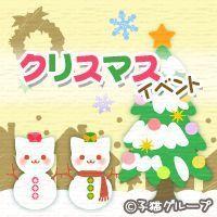 クリスマス メルマガ