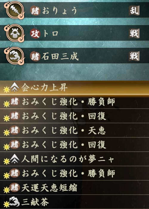 討鬼伝2_20170117132349