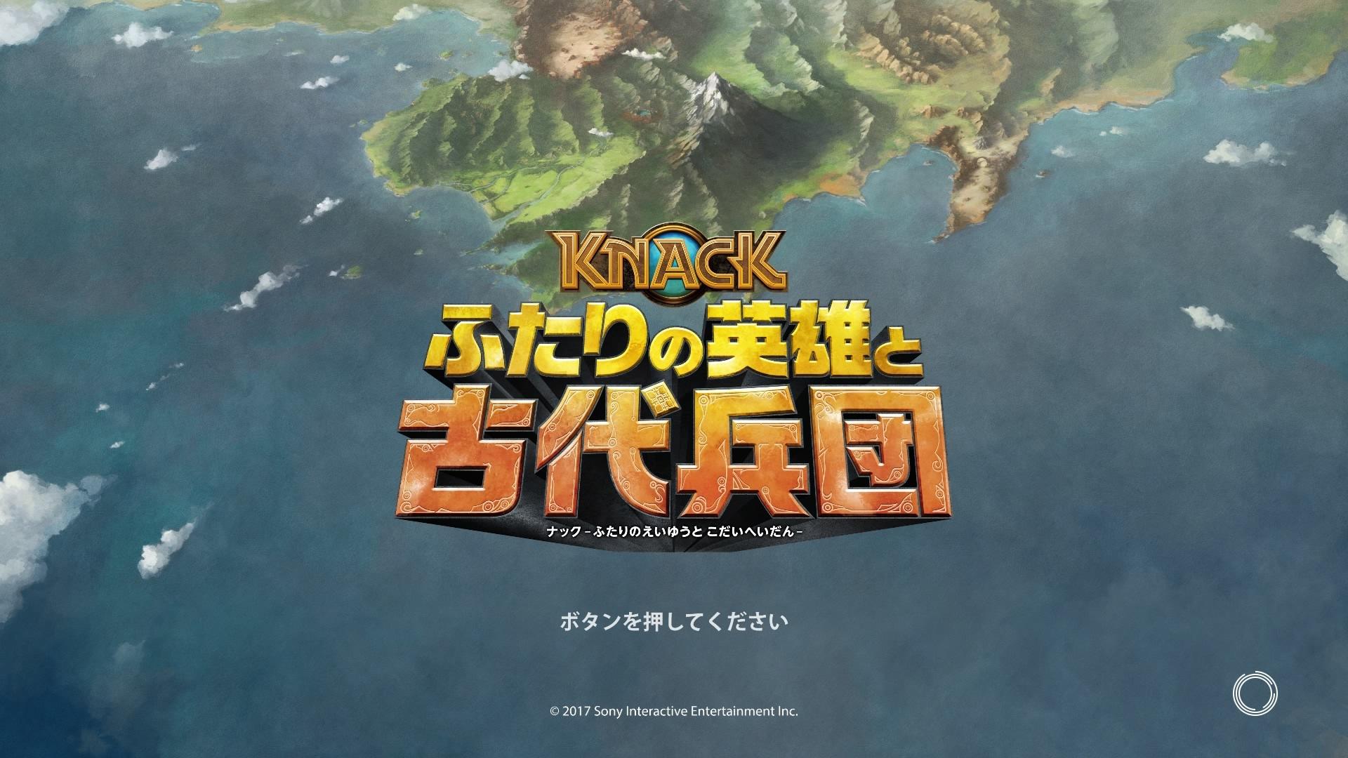 KNACK ふたりの英雄と古代兵団® TOP-0