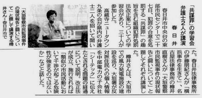 中日朝刊0628