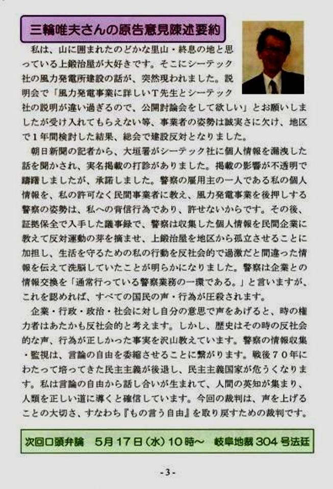 大垣市民監視事件リーフレット3