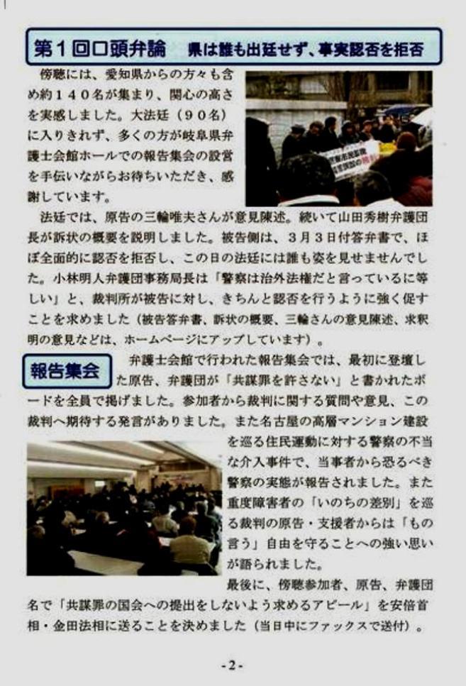 大垣市民監視事件リーフレット2