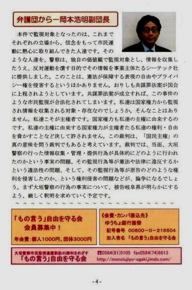 大垣市民監視事件リーフレット4