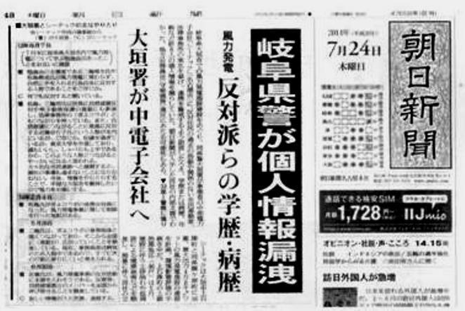 朝日新聞20140724