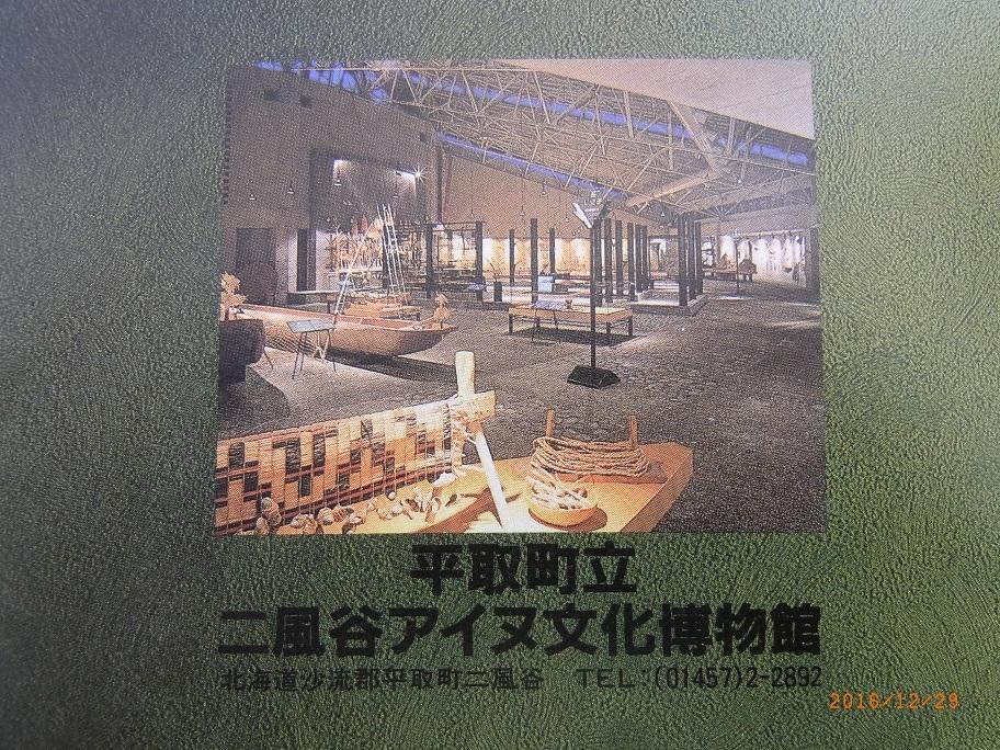 二風谷記念館