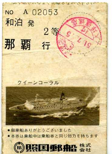 照国郵船乗船券