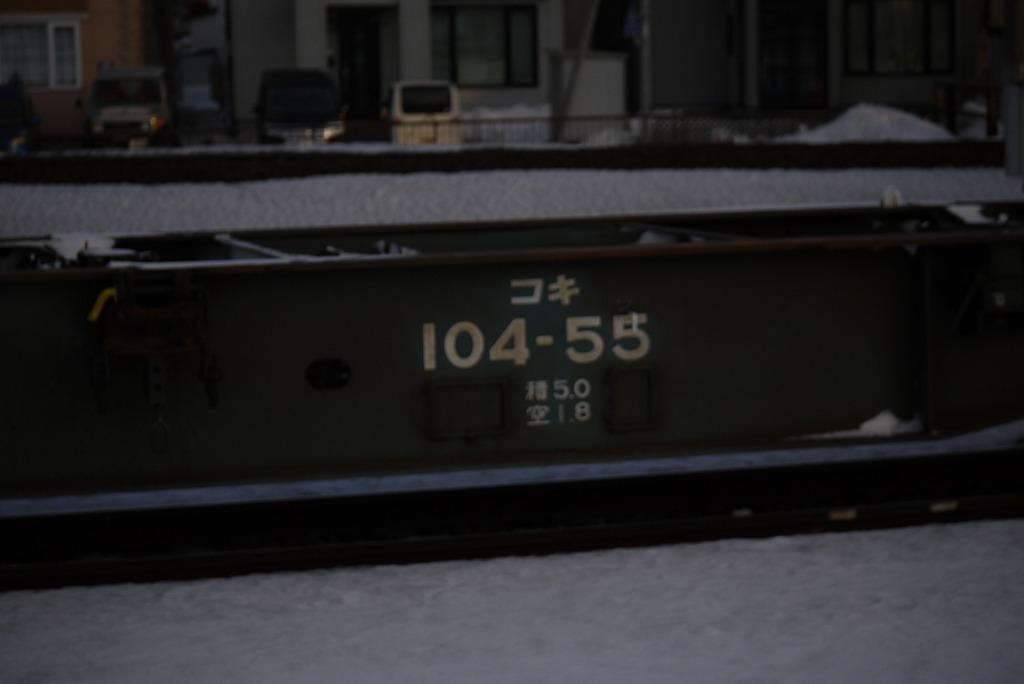 コキ104-55 20170306 1083レ