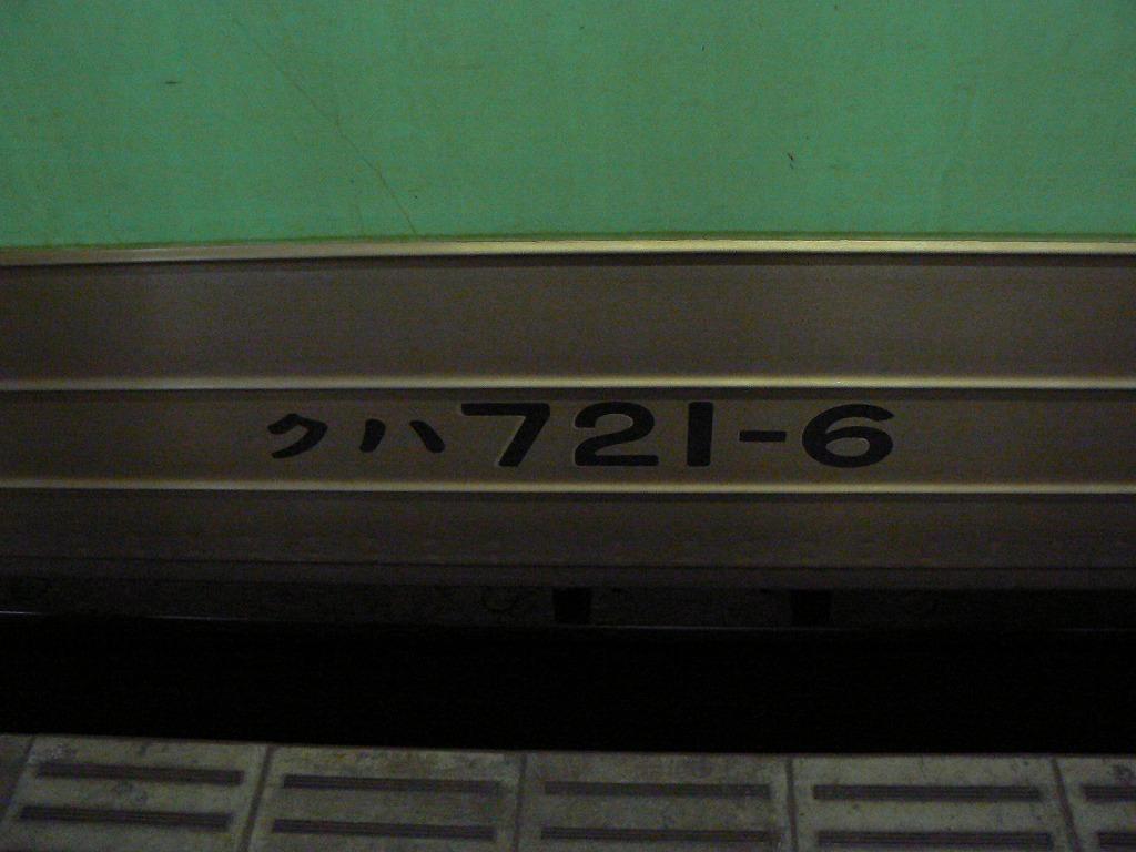 721 F-6 20170317