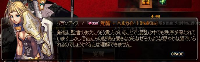 異端覚醒3