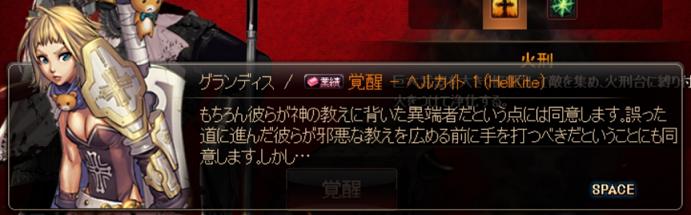 異端覚醒4
