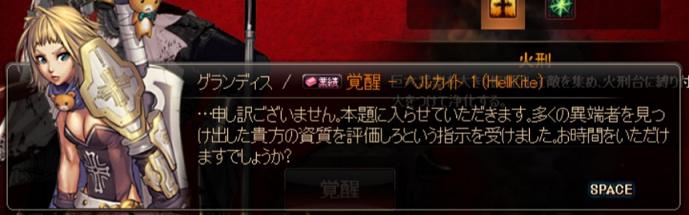 異端覚醒5