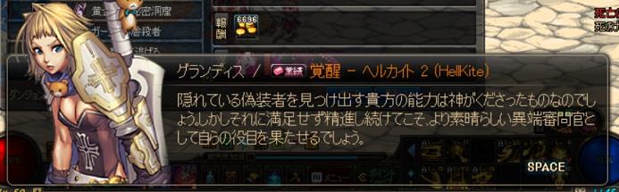 異端覚醒7