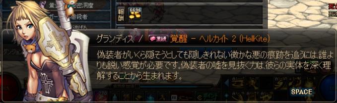 異端覚醒8