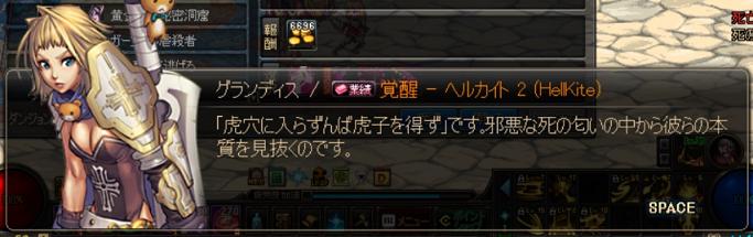 異端覚醒9