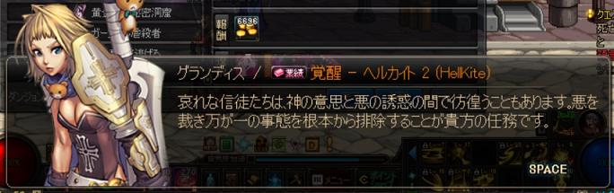 異端覚醒10