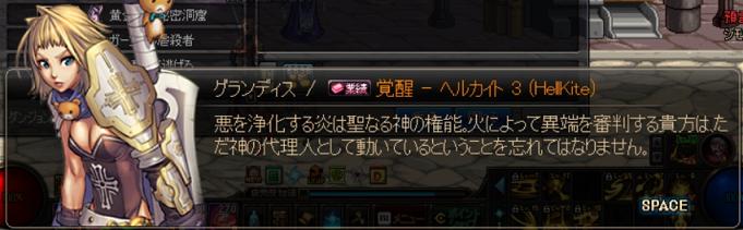異端覚醒11