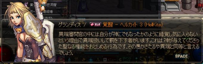 異端覚醒12