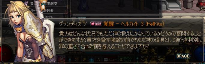 異端覚醒13