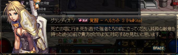 異端覚醒14