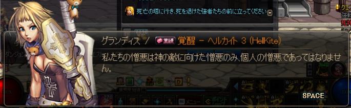 異端覚醒15
