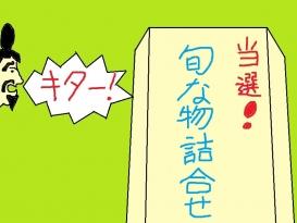 電○少年的懸賞生活 その5