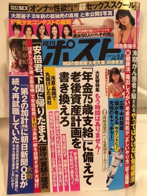週刊ポスト 女のセックススクール