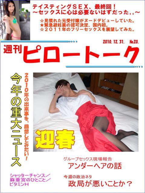週刊 ピロートーク フリーセックス倶楽部 佐藤 麻亜宮