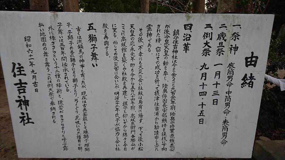 住吉神社由緒