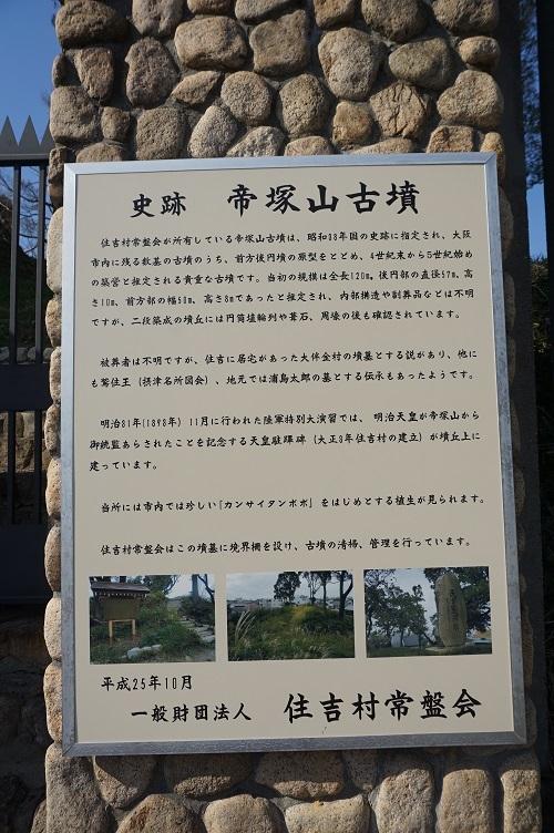 帝塚山古墳解説板
