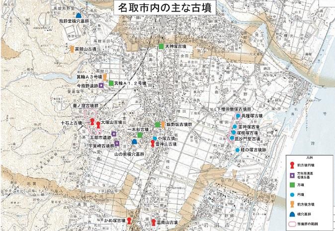 名取市古墳分布図(名取市教育委員会)