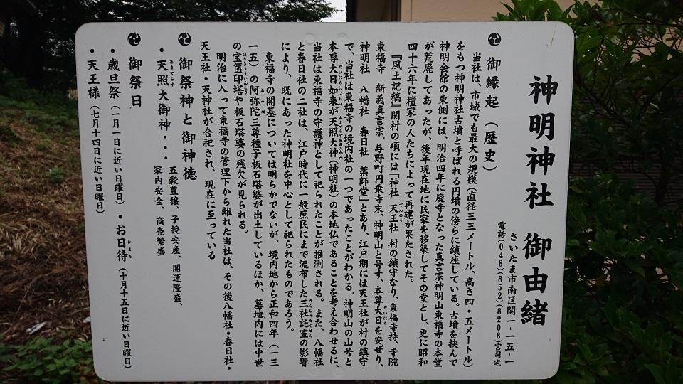 浦和神明神社 解説板