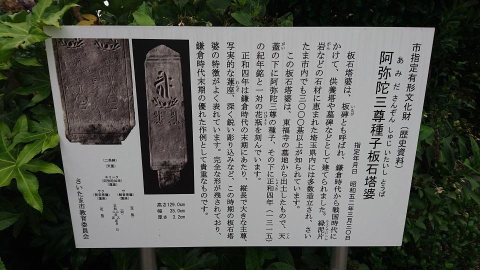 浦和東福寺板碑解説