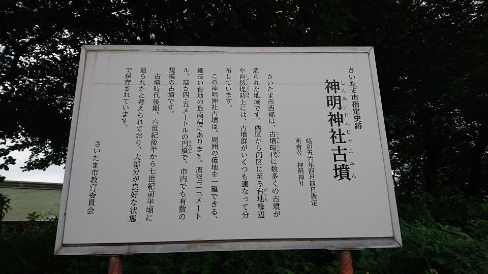20160722 DSC_4264s浦和神明神社古墳 解説板