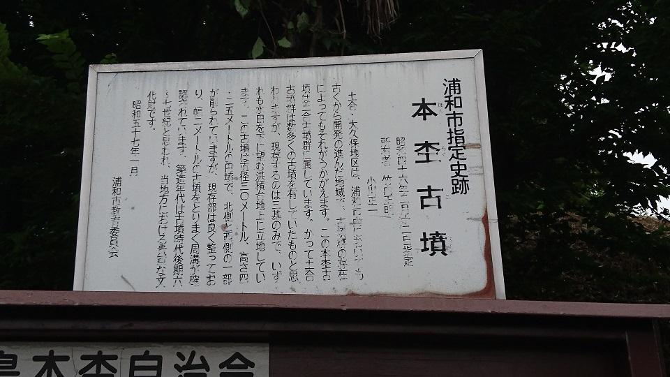 浦和本杢古墳 北東隅昭和57年解説板